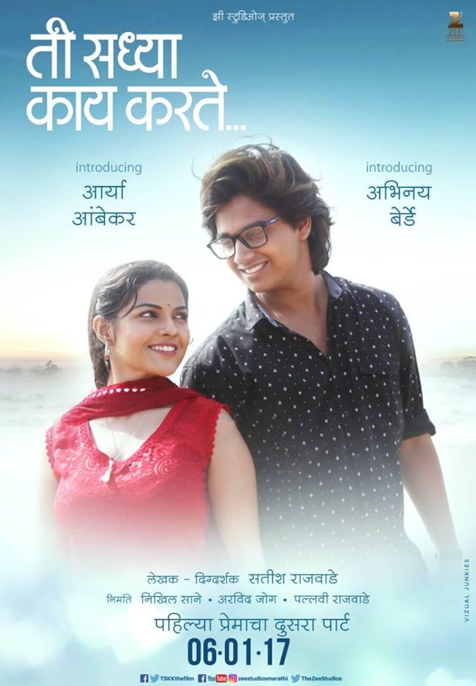 ti-saddhya-kay-kartey-marathi-movie-poster-arya-ambekar-and-abhinay-berde